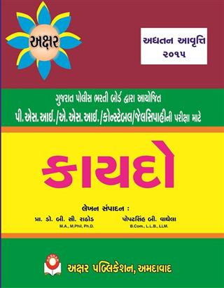 Kaydo Gujarati Book Written By Pro B C Rathod