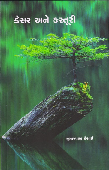 Kesar Ane Kasturi Written By Kumarpal Desai Gujarati Book Buy Online
