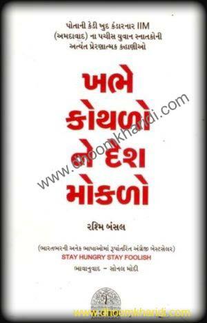 Khabhe Kothalo Ne Desh Mokalo Gujarati Book by Rashmi Bansal