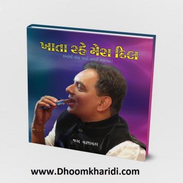 Khata Rahe Mera Dil