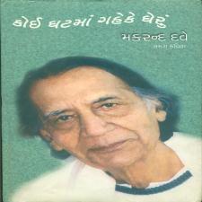 Koi Ghatma Gaheke Gheru Vol 1 2 and 3 Gujarati Book by Makarand Dave