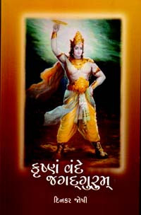 Krishnam Vande Jagadgurum Gujarati Book Written By Dinkar Joshi