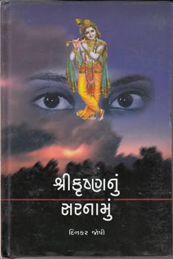 Krishnanu Sarnamu Gujarati Book Written By Dinkar Joshi