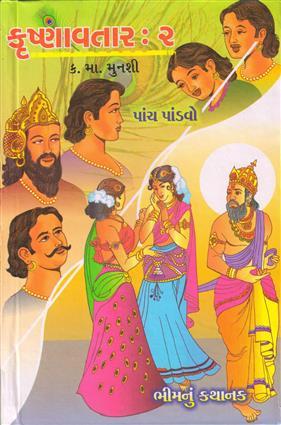 Krishnavtar-2 - Khand 3-4 Gujarati Book by K M Munshi