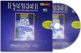 Krishnayan - Krushnayan MP3 CD by Kaajal Oza Vaidhya (book)