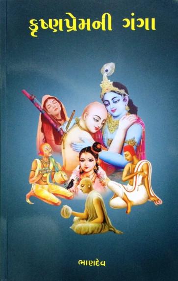 Krushna Prem Ni Ganga by Bhandev Gujarati Book Buy Online