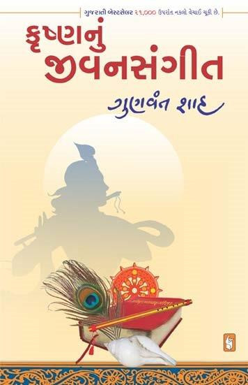 Krushna Nu Jivansangit Gujarati Book Written By Gunvant Shah