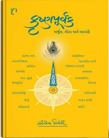 Krushnapurvak Gujarati Book by Ankit Trivedi - Buy Online