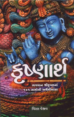 Krushnarth Gujarati Book