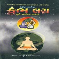 Kumbh Lagna Gujarati Book Written By D G Pandya