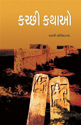 Kutchi Kathao Gujarati Book by Swami Sachidanandji