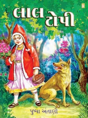 Laal Topi Gujarati Book by Pushpa Antani