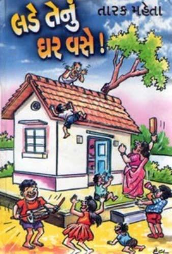 Lade Tenu Ghar Vase ! Gujarati Book by Tarak Mehta