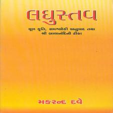 Laghustav Gujarati Book by Makarand Dave