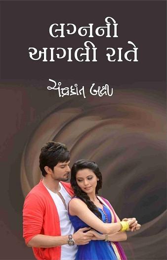 Lagnni Aagali Rate Gujarati book by Chandrakant Baxi