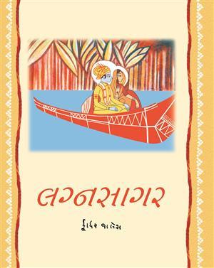 Lagnasagar Gujarati Book by Father Valles