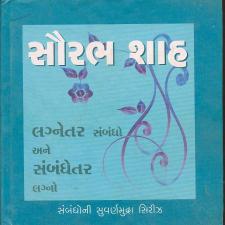 Lagnetar Sambando Ane Sambandhetar Lagno Gujarati Book Written By Saurabh Shah