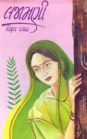 Lajamani Gujarati Book Written By Vitthal Pandya