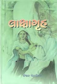 Lakshagruh by Ishwar Petlikar (book)