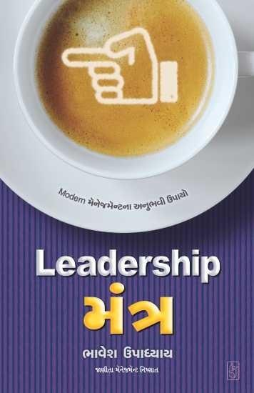 Leadership Mantra (book)