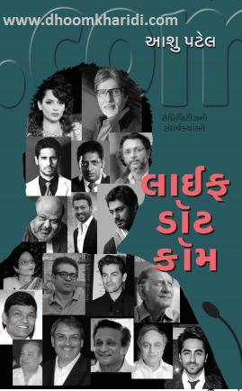 Life Dot Com Gujarati Book Written By Aashu Patel