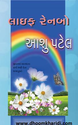 Life Rainbow Gujarati Book Written By Aashu Patel