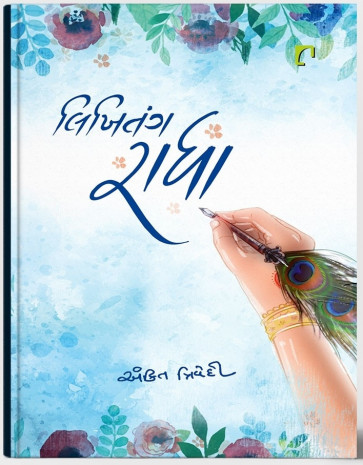 Likhitang Radha by Ankit Trivedi Gujarati Book Buy Online with Best Discount Offer