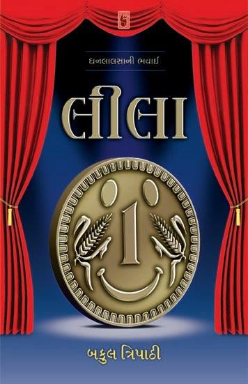 Lila Gujarati Book by Bakul Tripathi