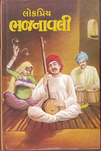 Lok Priya Bhajanavali Gujarati Book by Shree Manmohan Krushn