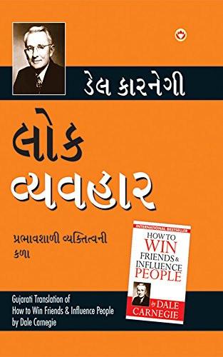 Lok Vyavhar Gujarati Book (Gujarati Translation of How to Win Friends & Influence People) Buy Online
