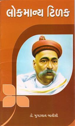 Lokmanya Tilak Gujarati Book by Mugatlal Bavisi
