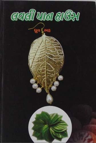 Lovely Pan House Gujarati Book by Dhruv Bhatt