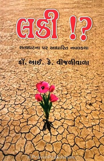 Lucky Gujarti Book