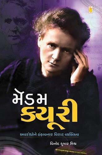 Madam Curie Gujarati Book by Vinod Kumar Mishra