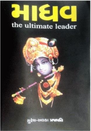 Madhav Gujarati Book Written By Suresh Alka Prajapati