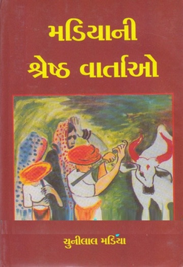 Madiyani Shreshth Vartao Gujarati Book Written By Chunilal Madia