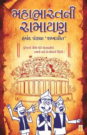Mahabharat Ni Ramayan