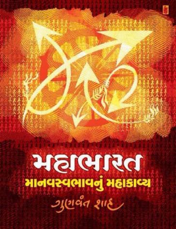 Mahabharat - Manav Svabhavnu Mahakavya by Gunvant Shah