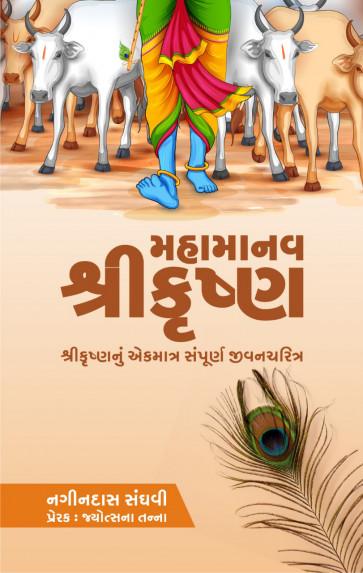 Mahamanav Shri Krushna Gujarati book by Nagindas Sanghvi Buy Online