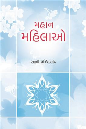 Mahan Mahilao Gujarati Book by Swami Sachchidanand