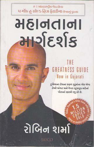 Mahanta Na Margdarshak-1 The Greatness Guide In Gujarati Gujarati Book by Robin Sharma
