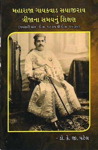 Maharaja Gayakvad Sayajirav Trijana Samaynu Shikshan