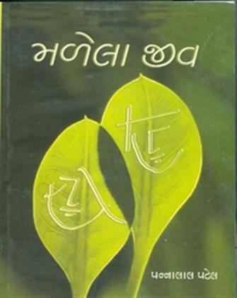 Malela Jeev Malela Jiv Gujarati Book by Pannalal Patel