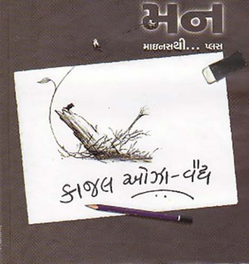 Man Minus Thi Plus Gujarati Book by Kajal Oza Vaidya