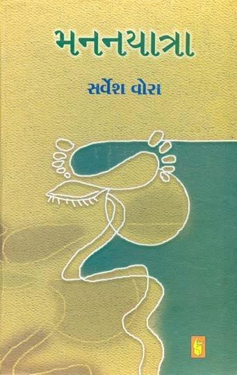 Mananyatra Gujarati Book Written By Sarvesh P Vora