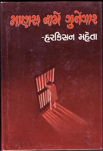 Manas Name Gunegar Gujarati Book by Harkishan Mehta