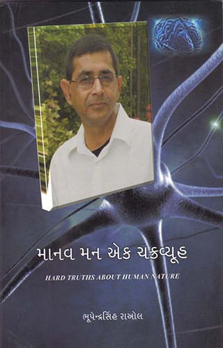 Manav Man Ek Chakravyuh (Hard truth about human nature) Gujarati Book by Bhupendrasinh Raol