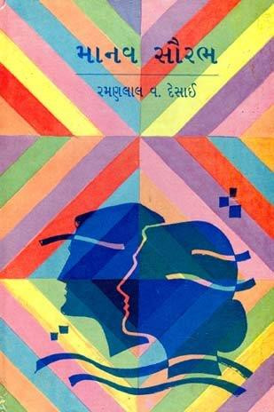 Manav Saurabh Gujarati Book Written By R V Desai