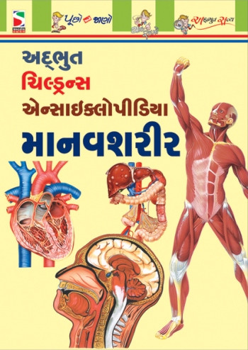 Manav Sharir Gujarati Book Written By Payal & Aanal Madrasi