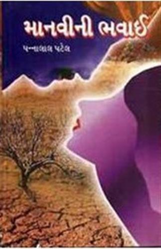 Manavi Ni Bhavai Gujarati Book by Pannalal Patel